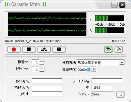 録音ソフトの画面です。録音ボタンと各種設定がありますね