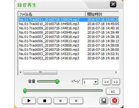 ソフトの別ウィンドウ。録音が終わると、このようなファイルができあがります