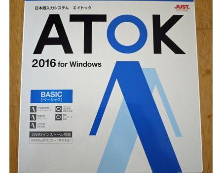 今回は「ATOK 2016 for Windows(ベーシック)」のパッケージ版を購入しました
