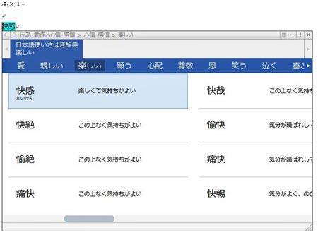 日本語使いさばき辞典で類語を教えてくれます