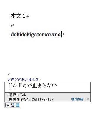 半角英語で入力してしまっても「Ctrl」+「Backspace」で日本語に