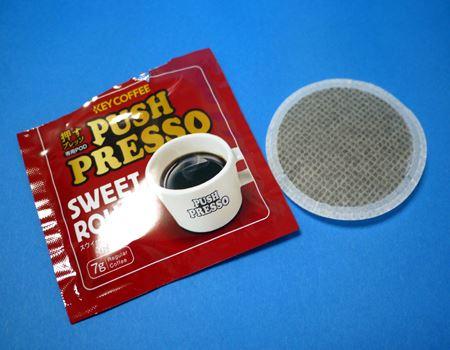 専用のコーヒーPODは中を開けるとこんな感じに