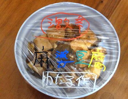 それでは、実際に使ってみましょう。これは筆者の得意料理である激辛麻婆豆腐