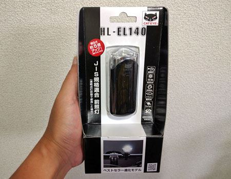 HL-EL140(キャットアイ)