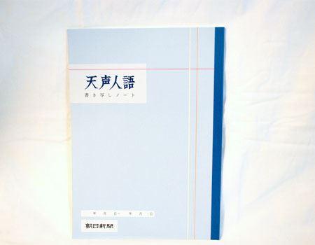 朝日新聞社の、「天声人語書き写しノート」です