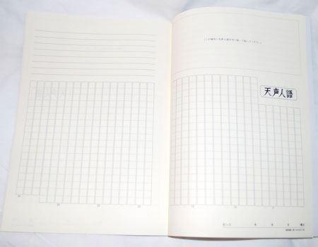 ノートの中身はこのような構成。天声人語の文字組とまったく同じマス目が並んでいます