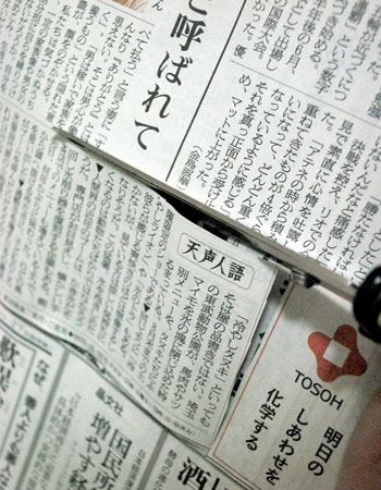 新聞から天声人語の部分を切り取って…