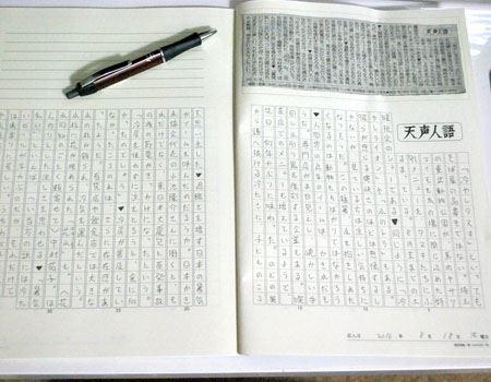 マス目に文字がぴったりと収まりました。右下には記入日欄、左上にはメモ欄があります