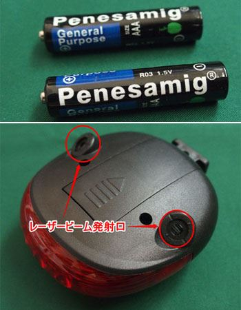 電池は単4形乾電池を2本使います。ちょっと聞き慣れないメーカーですが、2本同梱しているのですぐに使えます。そして、2か所の発射口からレーザービームが発射されます