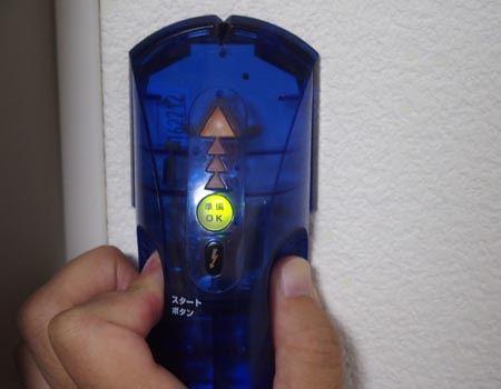 実際に使ってみます。まず本体を壁に押し当ててから、電源ボタンを押します。壁に押し当てる前に電源を入れてはダメです。「準備OK」が点灯したら計測開始