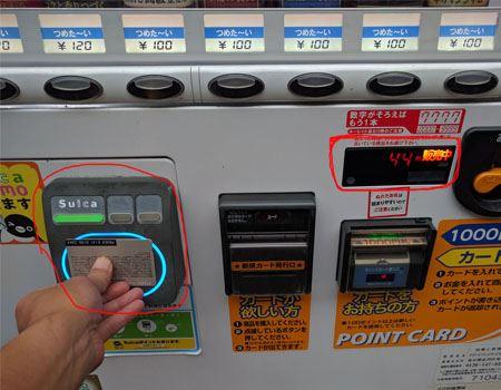 自動販売機で残高を調べることができます(残高44円)