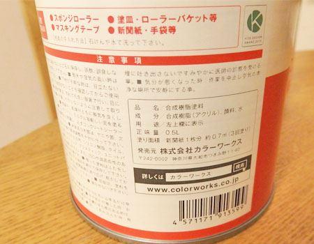 さびないよう特殊加工された鉄の微粒子が中に含まれている水性塗料とのこと。鉛フリーなので安心