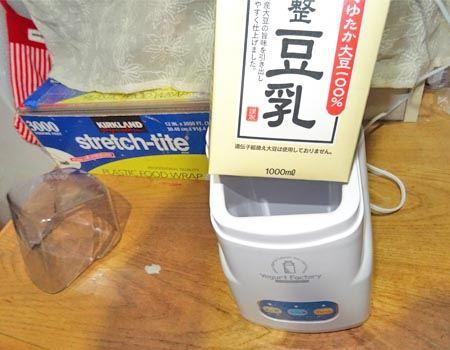 豆乳ヨーグルトも作れるのですが、この形の豆乳は投入できません…残念