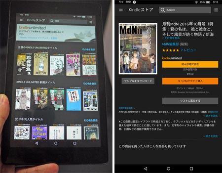 Kindle Unlimitedに申し込みました。すると対応書籍購入の際に「読み放題で読む」というメニューが追加され、ここを押して購入することになります