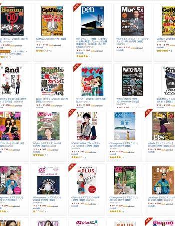 男性ファッション誌と女性ファッション誌のトップページです。最新号が読めるのもうれしいですね