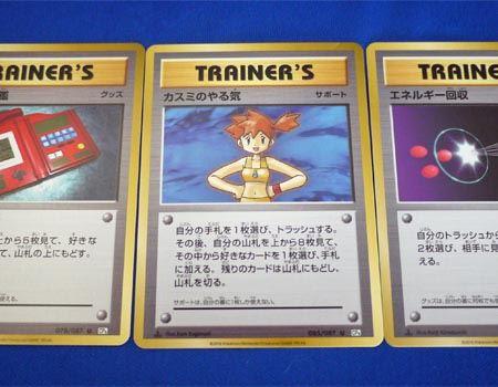 トレーナーズカードも当時のイラストのまま再現されています。カスミ懐かしい!