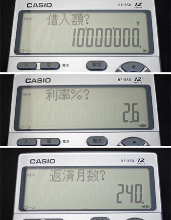 上から順番に「借入額」、「利率」、「返済月数」を入力していきます