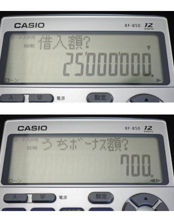 「借入額」に2  width=