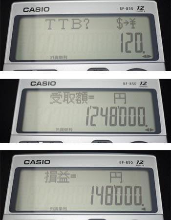 「TTB」を入力すると、受取額が124万8000円、損益は14万8000円となりました