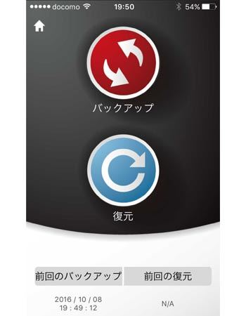 もう一度バックアップすれば、先ほど撮影した写真も「JumpDrive C20i」にデータが保存されます