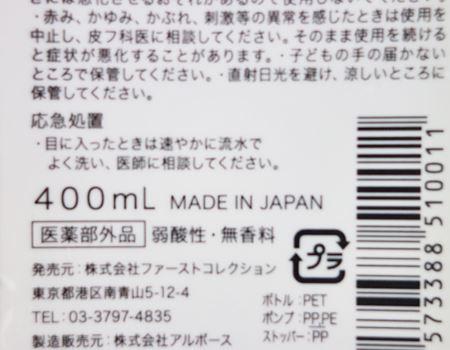 どことなくヨーロピアンなデザインですが、れっきとしたMADE IN JAPAN