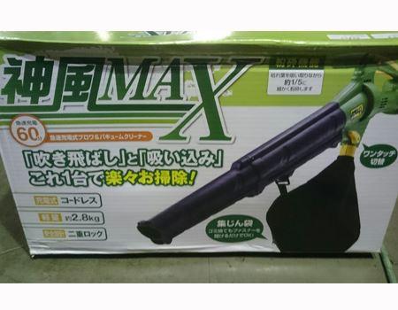 「充電式ブロワ&バキュームクリーナー 神風MAX」だ