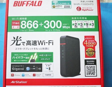 価格も5000円前後と安定してるハイクラスの無線LANルーターです
