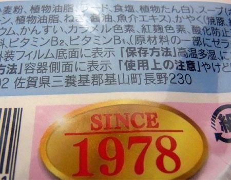 ちなみに本社は福岡県ではなく佐賀県です