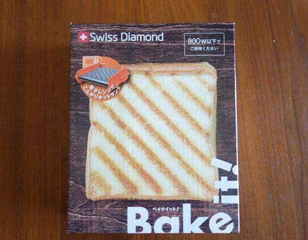 Bake it! 電子レンジでホットサンド