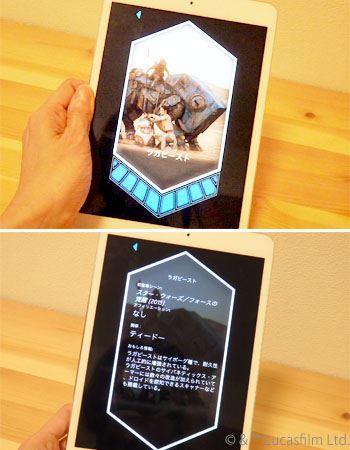 探し出したホロクロンは、アプリで確認。トレーディングカードのようにコレクションしていきます