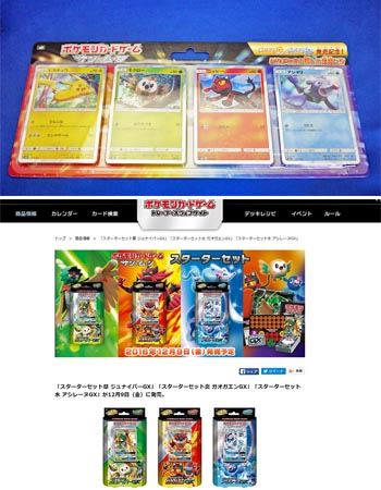 It is a mini set of 300 yen with 4 Kira cards. Construction deck sets and expansion packs will be released on December 9! There are also store limited items