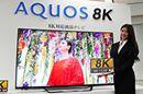 シャープ、世界初の家庭用8K液晶テレビ「AQUOS 8K」を12月に発売!