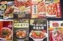 麻婆豆腐の素をハフハフ食べ比べ! 辛さ別に分類してみた