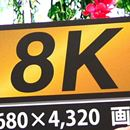 テレビは早くも4K超え!「8K」って何がスゴいの?徹底解説