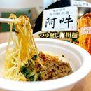 10年通って本当は教えたくなかった「四川担担麺 阿吽」がカップ麺に、再現度ハンパない!