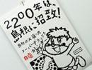 鷹の爪が島根県を応援? 人気の「自虐カレンダー」2014年版