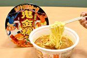 """""""カラシビ""""味噌ラーメンをほぼ完ペキに再現、「鬼金棒」コラボカップ麺は名作か?"""