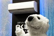 凍らせて熱交換器の汚れを落とす! 日立の新「白くまくん Xシリーズ」の清潔機能に驚愕