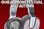 「秋のヘッドフォン祭2017」注目製品をまとめて紹介!