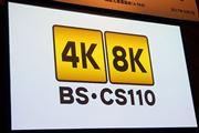 『新4K8K衛星放送』スタートまであと1年! 業界団体が普及に向けてついに動き出す