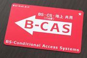 B-CAS? ACAS? デジタルテレビ放送を見るのに必要な「CAS」って何?