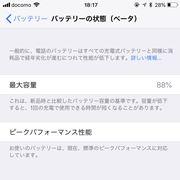 あなたのiPhoneは大丈夫? 「iOS 11.3」の新機能でバッテリーの健康診断を