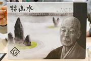"""""""徳""""を積んで最高の石庭を完成させるボードゲーム「枯山水」をプレイさせてもらいました!"""