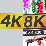 今テレビ買うなら「4K」なの? そもそも「4K」ってどういうこと?