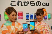 auのスマートフォン夏モデルが登場! 注目ポイントをチェック!