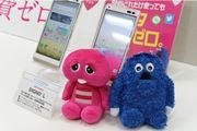 格安スマホ・SIM「UQ mobile」、月額1,980円でスマホが使える「イチキュッパ割」