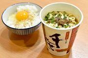 「どん兵衛」の豪華バージョン? 卵かけご飯と無限ループしたくなる「千とせ 肉うどん」カップ麺