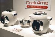 1台4役の調理鍋とすごいスチーム量のアイロンを発表! ティファール60周年新製品発表会レポート