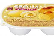 「雪見だいふく」のスイートポテト味が10/31発売、これは絶対に食べるやつ!