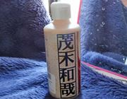 商品名「茂木和哉」。頑固な汚れがするっと落ちる究極の洗剤!